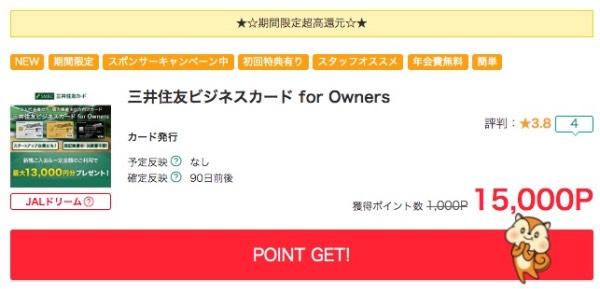 モッピー三井住友ビジネスカードforOwners