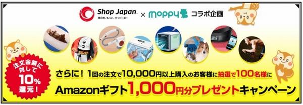 モッピーショップジャパンコラボ企画
