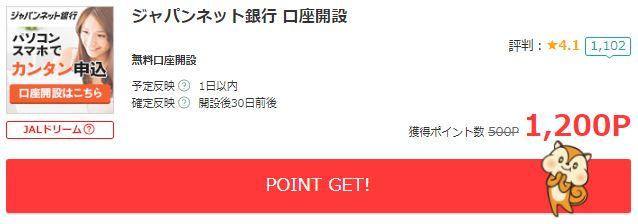 モッピージャパンネット銀行