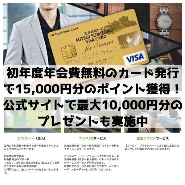 三井住友ビジネスカードforOwners新規発行イベントアイキャッチ