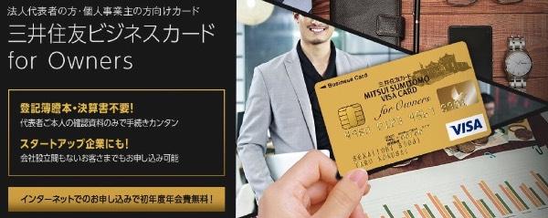 三井住友ビジネスカードforOwners