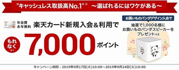 楽天カード公式サイト新規入会キャンペーン