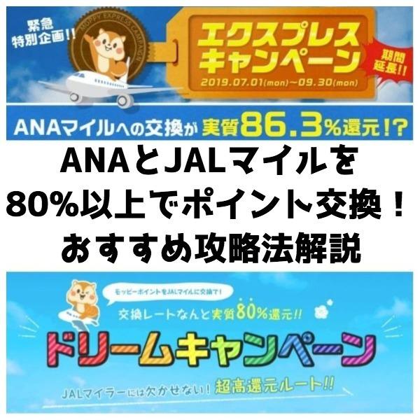 ANAとJALマイルの交換キャンペーン攻略アイキャッチ