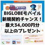 BIGLOBEモバイル新規契約キャンペーンアイキャッチ