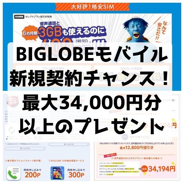 BIGLOBEモバイルへの乗り換えで最大34,000円以上もお得に!緊急企画の期間限定コラボキャンペーン実施中