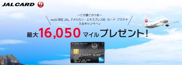 JALアメックスプラチナカード入会キャンペーン