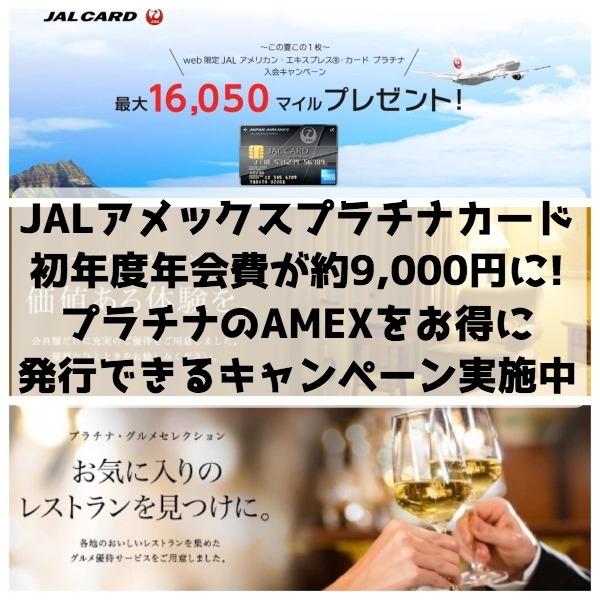 JALのアメックスプラチナ年会費が増税後でも初年度は約9,000円に!プラチナステータスのAMEX発行がお得なキャンペーン実施中