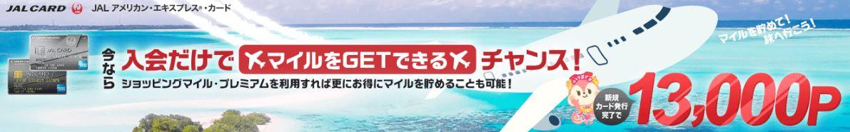 JALアメリカン・エキスプレスカード