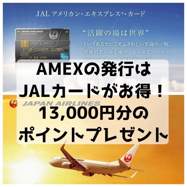 JALカードAMEX発行イベントアイキャッチ