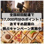 UberEats配達パートナー登録キャンペーンアイキャッチ