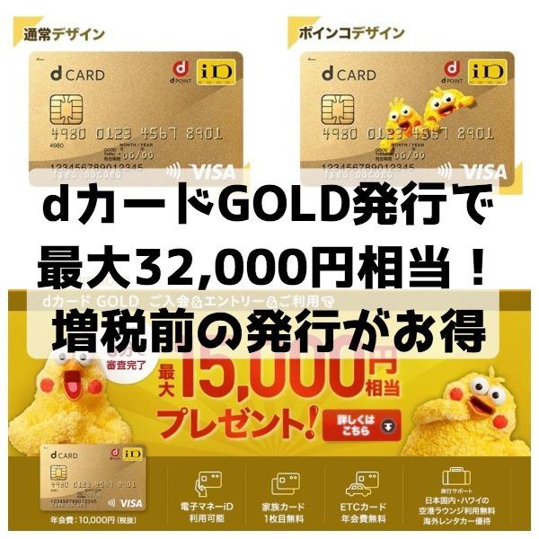 dカードGOLD発行32000円キャンペーンアイキャッチ