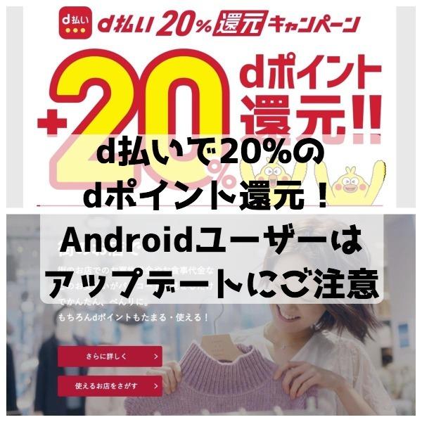 d払いで20%のdポイント還元キャンペーンを実施!Androidユーザーはアップデートにご注意