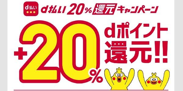 d払い20パーセント還元キャンペーン