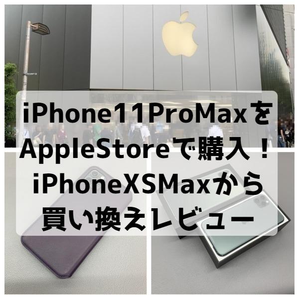 iPhone11ProMax買い換えレビュー