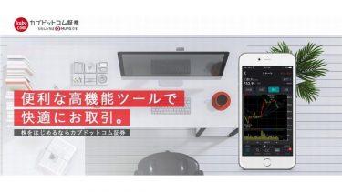 株をはじめてみたい方は必見!初めての取引で5,000円分がもらえるお得な新規口座開設キャンペーン実施中