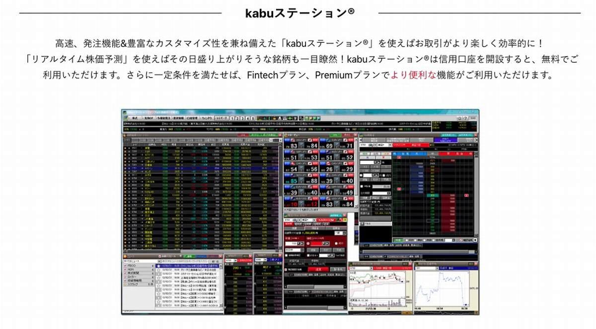 カブドットコム証券kabuステーション