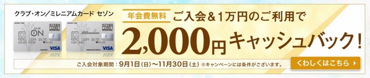クラブオンミレニアムカード入会キャンペーン