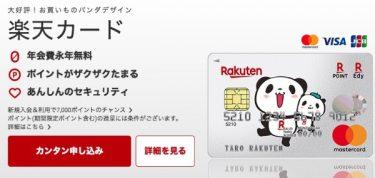 楽天カードの発行はモッピー経由がお得!楽天スーパーポイントが最大16,000ポイントもらえる新規入会キャンペーン実施中
