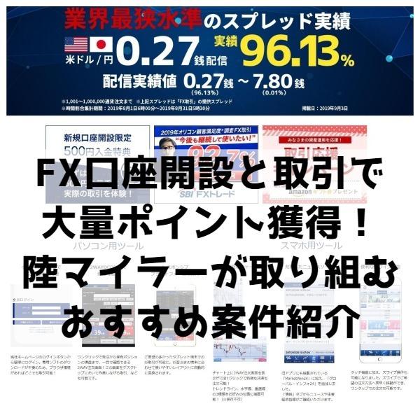 FX口座開設と取引で大量ポイント獲得アイキャッチ