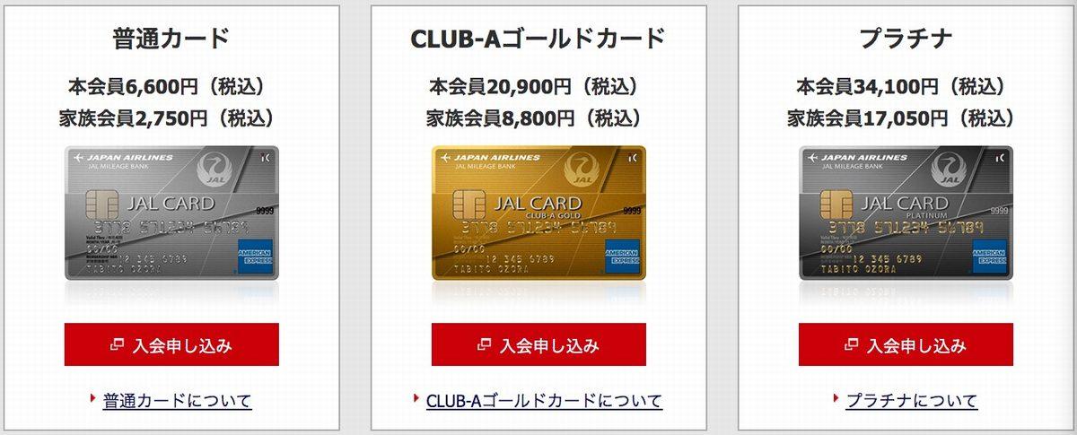 JALアメックスカード種類