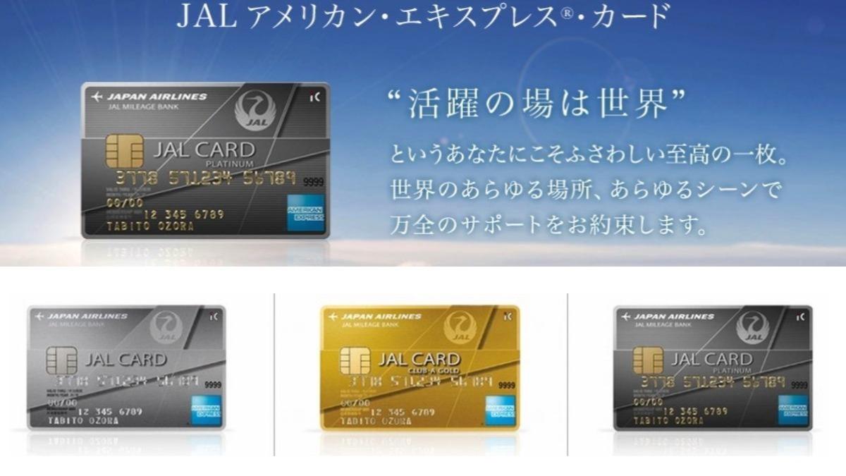 JALアメリカン・エキスプレス・カードが期間限定で獲得ポイント大幅UP!年会費約2年分が実質無料になるお得な発行イベント実施