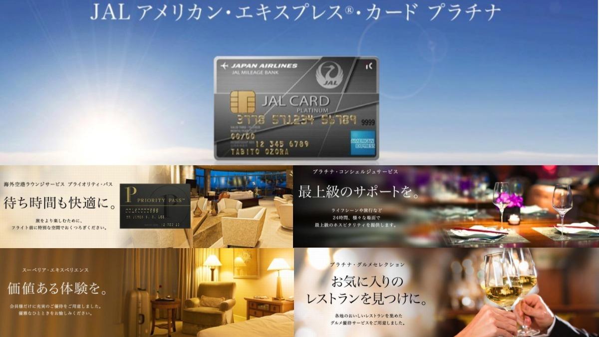 アメックスプラチナのJALカードが初年度会費が実質無料で最大16,050マイルもらえる!プラチナステータスのアメックスがお得に発行できるキャンペーン実施中