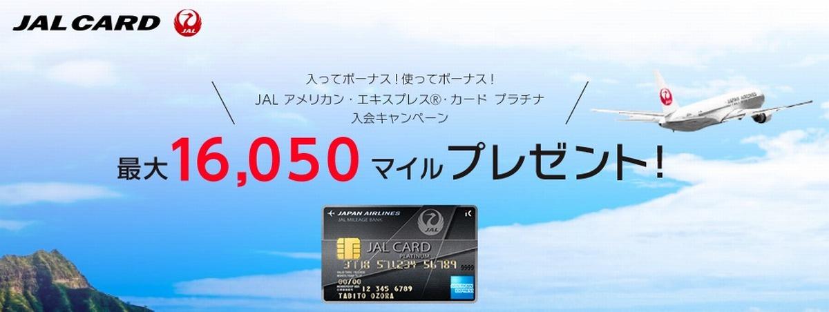 JALアメリカン・エキスプレス・カード・プラチナ新規入会キャンペーン