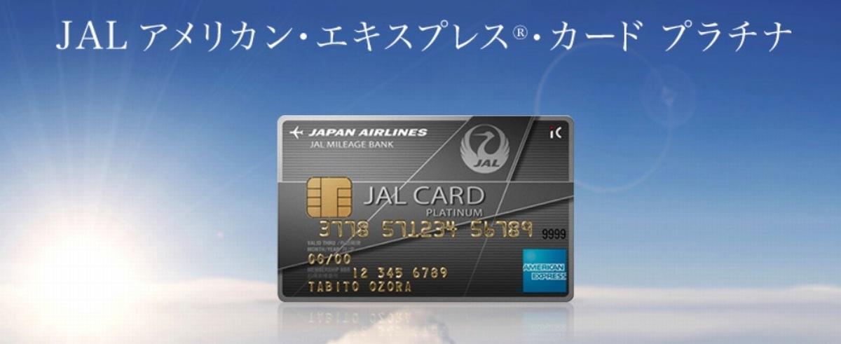JALアメリカン・エキスプレス・カード・プラチナ