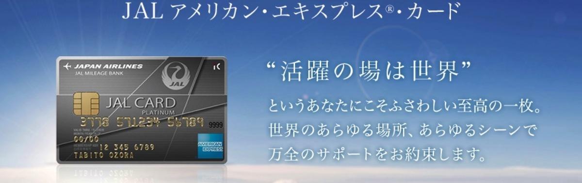 JALアメリカン・エキスプレス・カード紹介