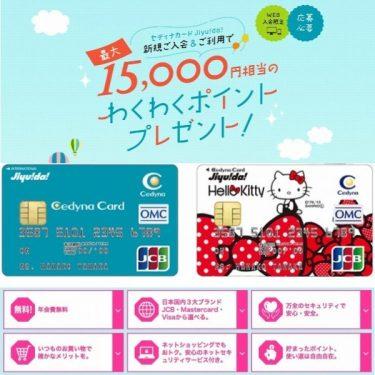 コンビニ払いができる年会費永年無料のカードをお得に発行!最大22,500円相当のポイントがもらえる新規入会キャンペーン実施中