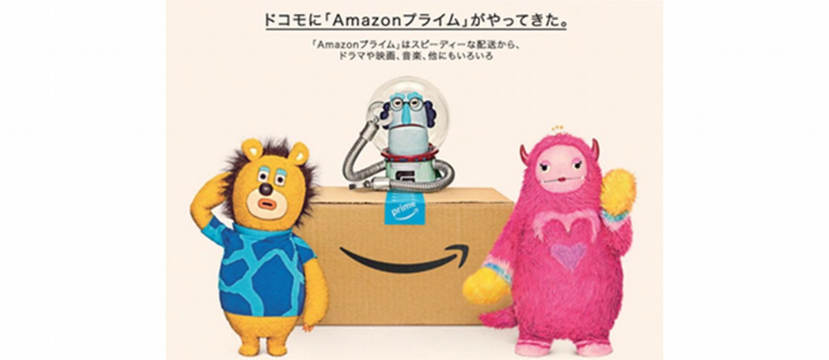 ドコモAmazonプライム会員キャンペーン