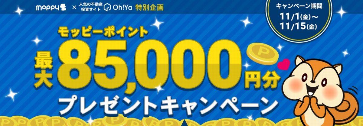 モッピーOh!Ya最大85000ポイント特別キャンペーン