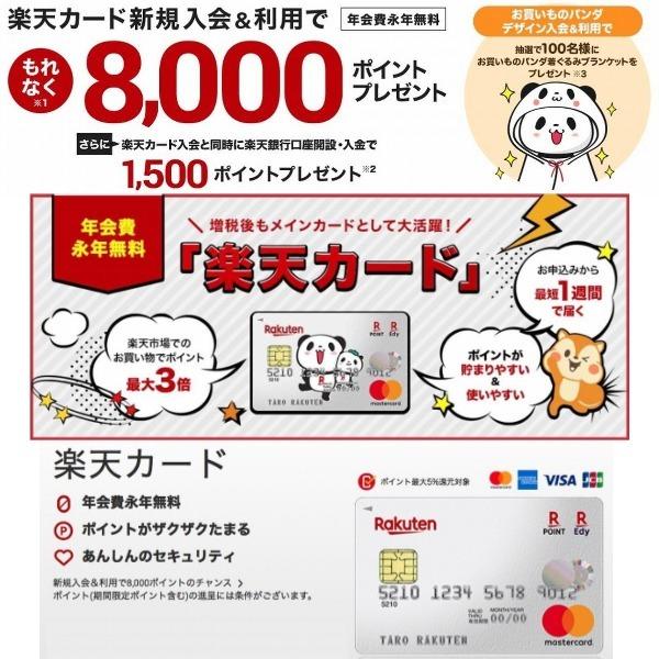 楽天経済圏に入りたい人は必見!新規登録と楽天カード発行で最大18,000円相当の楽天スーパーポイントがもらえるキャンペーン実施中