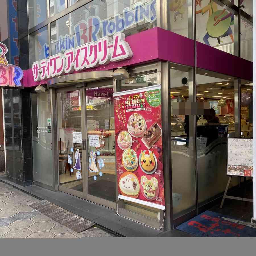 サーティワンアイスクリーム店舗入口