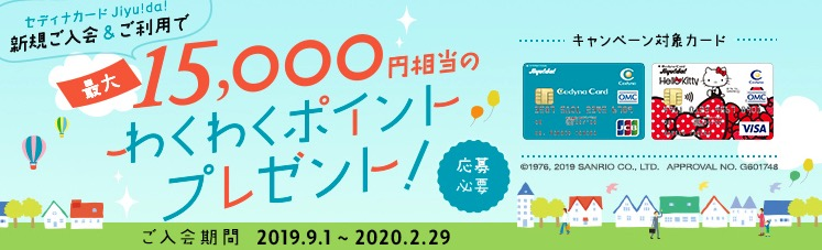 セディナカードJiyu!da!公式新規入会キャンペーン