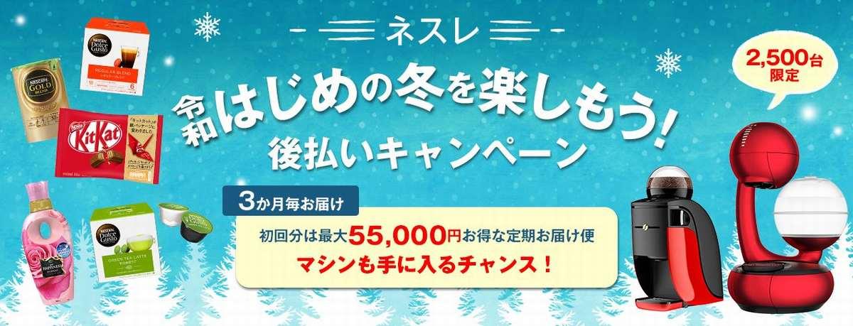 ネスレ令和はじめの冬を楽しもう!後払いキャンペーン