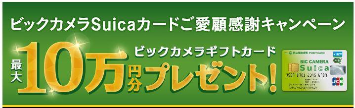 ビックカメラSuicaカード10万円分プレゼント