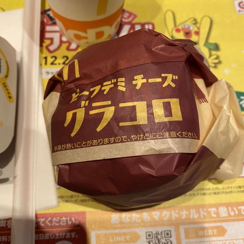 グラコロはマクドナルドの冬定番メニュー!ビーフデミチーズグラコロの実食レビューを紹介