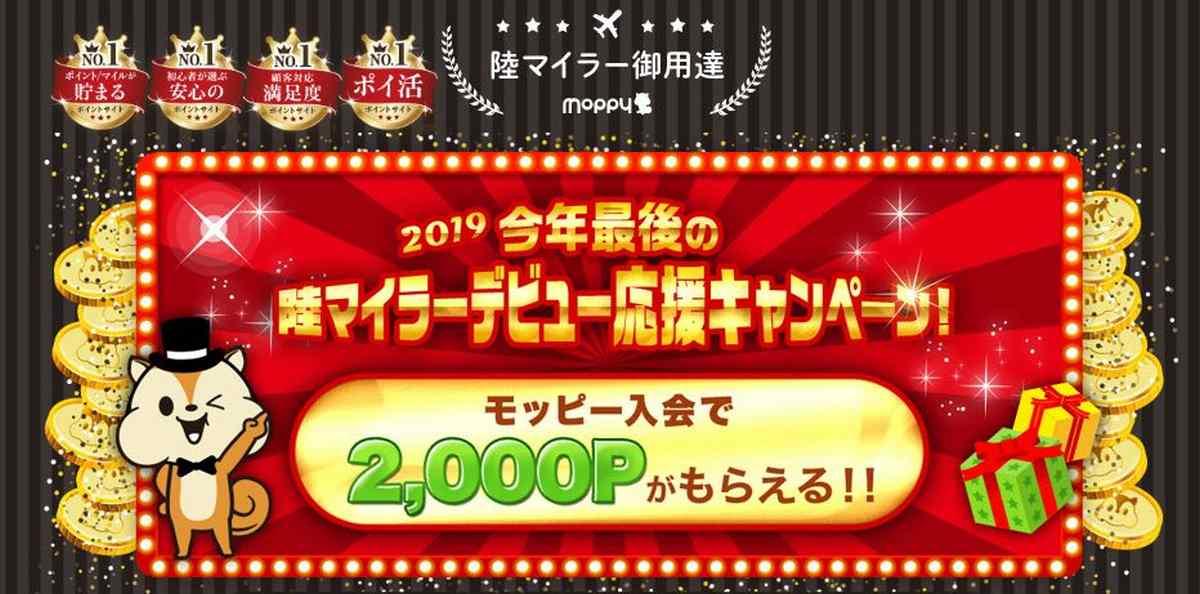 モッピー友達紹介2000ポイントキャンペーン