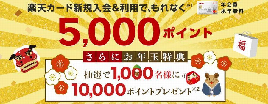 楽天カード新規入会キャンペーン
