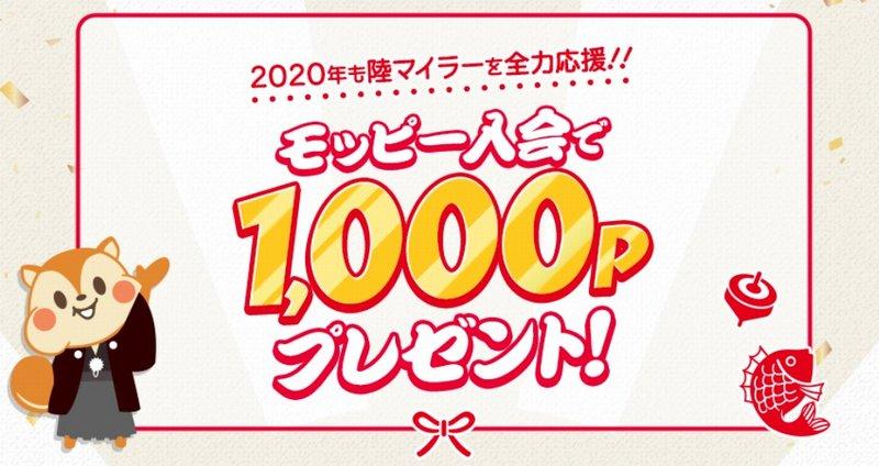 2020年のポイ活もやっぱりモッピー!おすすめする理由とお得な新規登録キャンペーンを公開