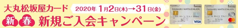 大丸松坂屋カード新規入会キャンペーン
