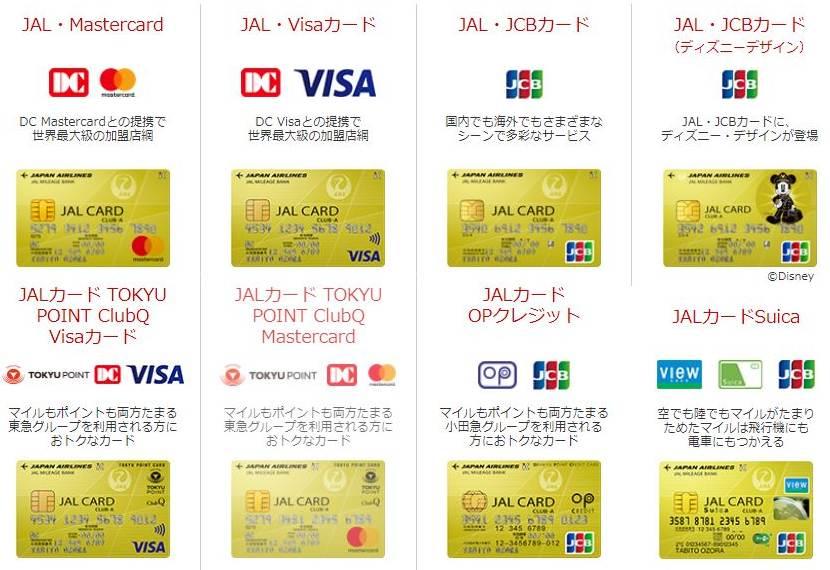 JALマイルをお得に貯める第一歩!JALカードのCLUB-Aカード発行で最大12,000マイル以上を獲得する方法を公開