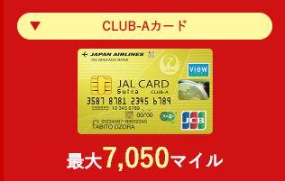 JALカードCLUB-Aカード新規入会キャンペーン