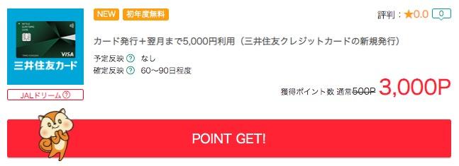 モッピー三井住友カード