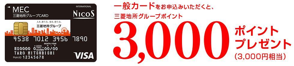 三菱地所グループカード入会特典