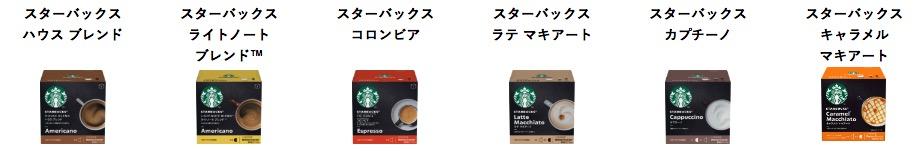 スターバックスコーヒーカプセル