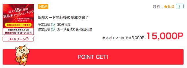 モッピー静岡銀行カードローンSELECA