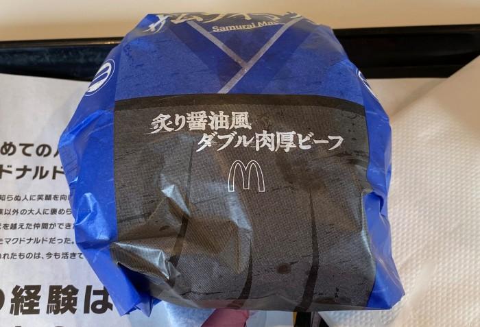 炙り醤油風ダブル肉厚ビーフ包装紙