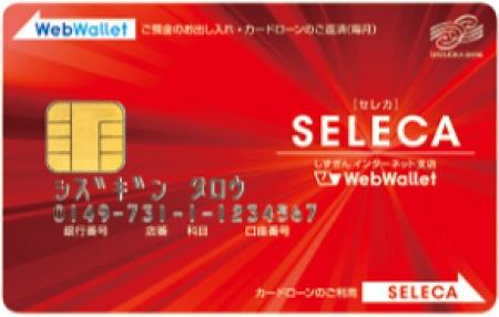 静岡銀行カードローンSELECA